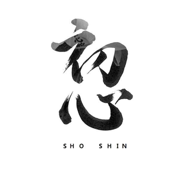 Shoshin 初心 - beginner